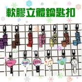BTS TWICE EXO GOT7 軟膠鑰匙扣 吊飾掛件E866【玩之內】BLACKPINK Seventeen