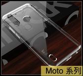 【萌萌噠】Moto G8 Power Lite 高透清晰透明軟殼 imak 保護軟套 全包加厚設計 軟殼 手機殼