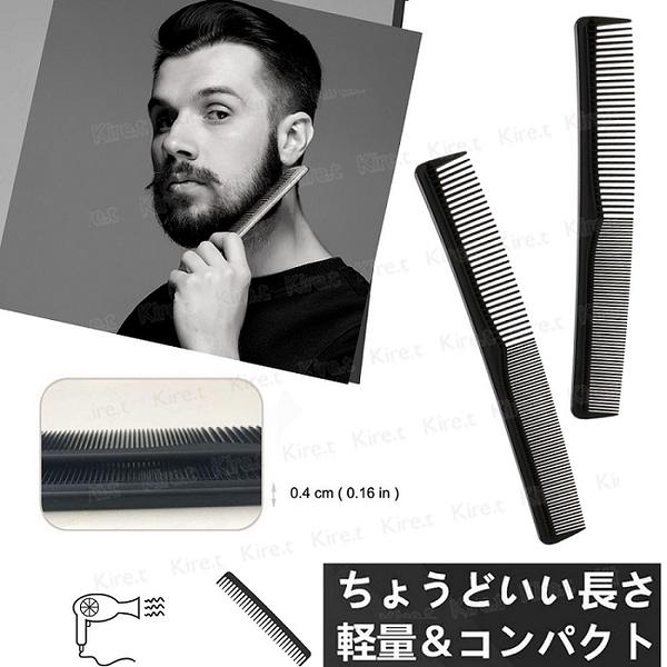 薄型專業剪髮梳 雙齒防靜電扁梳 粗密造型梳 沙龍理髮梳2入 Kiret 平頭梳 瀏海梳 推剪梳