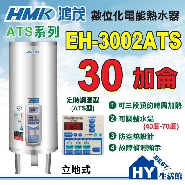 鴻茂 數位化定時調溫型 ATS型 30加侖 立地式電能熱水器 EH-3002ATS 【不含安裝、區域限制】
