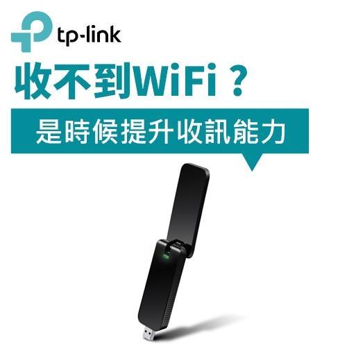 TP-LINK Archer T4U(US) AC1300 無線雙頻USB網卡 版本:3.0
