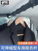 汽車衣架日本YAC車載衣架後排汽車掛衣服車用後備箱可伸縮晾衣架車內用品