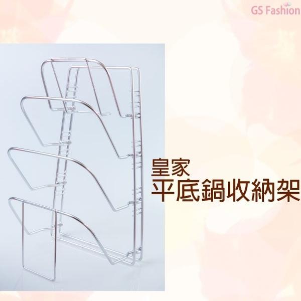 運【珍昕】 皇家不銹鋼平底鍋收納架(約220x190x370mm)/收納架