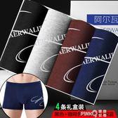 阿爾瓦列男士內褲男純棉平角褲莫代爾褲衩男生四角褲冰絲短褲褲頭