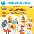 Norns【日貨小熊維尼杯緣子】日本PUTITTO盒玩 迪士尼 玩具 公仔 維尼家族 小豬 跳跳虎