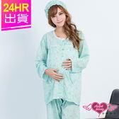 哺乳衣 綠 棉質清新小碎花條紋長袖哺乳孕婦裝舒適居家睡衣 天使甜心Angel Honey