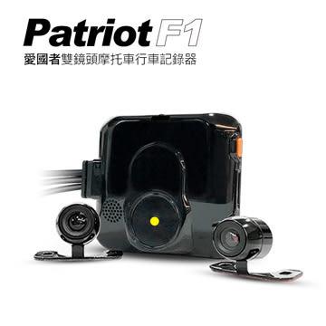愛國者 F1 720P 雙鏡頭 防水防塵 高畫質機車行車記錄器