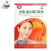 【Fe Li 飛力醫療】砝碼 黏合傷口貼布/美容膠帶(小傷口)