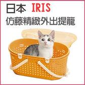 『寵喵樂旗艦店』日本IRIS仿藤精緻外出提籠MPC-450