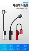 小米6耳機8轉接頭type-c數據線mix2s轉換器充電聽歌6x二合壹快充華為p20pro六note3黑鯊錘子八 沸點奇跡