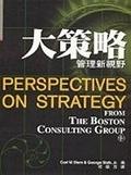 二手書博民逛書店 《大策略 : 管理新視野》 R2Y ISBN:9578457723│CarlW.Stern