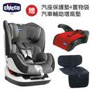 【好禮雙重送】chicco-Seat up 012 Isofix安全汽座-煙燻灰