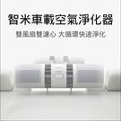 智米車載空氣淨化器 車用空氣清淨機 USB車充 汽車 空氣清淨機 PM2.5 抗敏 米家 小米有品