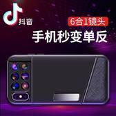 iPhonex手機殼廣角微距魚眼蘋果X手機拍照攝像鏡頭外置抖音神器 創想數位 DF