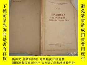 二手書博民逛書店罕見邏輯辯證法則(外文,如圖)Y18256 外文,如圖 外文,如