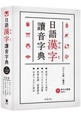 平裝版日語漢字讀音字典(附中日發聲MP3)