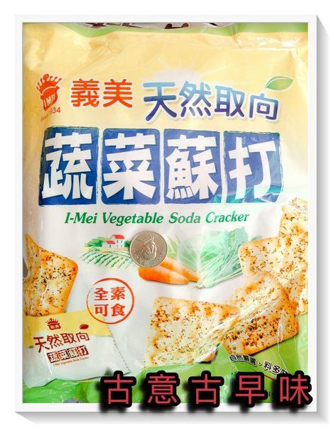 古意古早味 義美 蔬菜蘇打 (全素/300公克/經濟包) 懷舊零食 天然取向 料多味美 蘇打餅乾