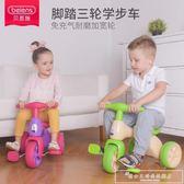 兒童三輪車 腳踏車寶寶自行車1-3歲玩具簡易輕便童車免充氣CY『韓女王』