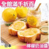日本製 瀨戶內檸檬農園 檸檬奶油醬 130g 檸檬抹醬 烤土司 沙拉 清爽酸甜【小福部屋】