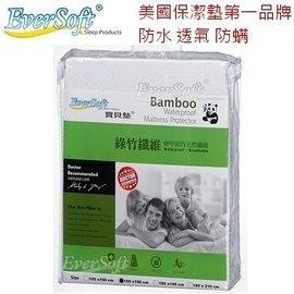 【Ever Soft 】 寶貝墊 Bamboo 綠竹纖維 保潔床墊 加州皇帝 182x210cm (6x7呎)