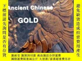 二手書博民逛書店中國古代金器罕見Ancient Chinese Gold by
