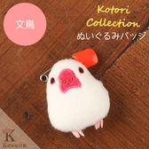 Hamee 日本 可愛啾啾鳥系列 絨毛娃娃造型 胸針 胸章 別針 (白文鳥) 186-805044