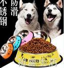寵物碗食盆狗盆狗碗單碗大號大型犬金毛吃飯碗狗盤不銹鋼貓碗貓盆  初語生活