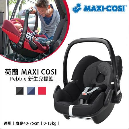 ✿蟲寶寶✿【荷蘭MAXI-COSI】純荷蘭血統、荷蘭製造 新生兒提籃/安全座椅 頂級款Pebble - 黑色