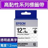 EPSON LK-4TBW S654411標籤帶(高黏性系列)透明底黑字12mm