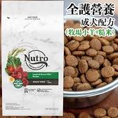 【培菓寵物48H出貨】美士全護營養》成犬配方(牧場小羊+健康米)5lb/2.72kg