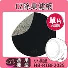 適用小漢堡HB-R1BF2025 CZ沸石活性碳濾網 單片