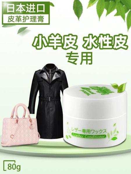 日本進口小羊皮護理劑奢侈品LV皮包包皮衣皮鞋皮帶清洗皮革皮具護理液真皮保養油推薦