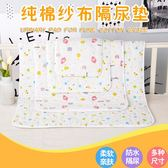 新品促銷 嬰兒純棉紗布隔尿墊防水透氣可洗新生兒寶寶小號尿墊防漏吸水尿片 初見