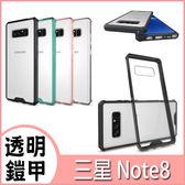 三星 Note8 透明鎧甲 全包 手機殼 防摔殼 保護殼 軟邊 後硬殼 透明殼