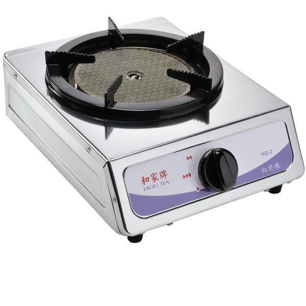 (桶裝瓦斯) 和家牌紅外線單口爐 / 瓦斯爐 白鐵機體堅固耐用+台灣製