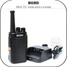《飛翔無線3C》BOND Mini 25...
