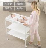 泡泡熊尿布台嬰兒護理台床上可折疊調高度多功能洗澡台寶寶嬰兒床YXS小宅妮