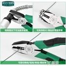 多功能鉗子 德國美耐特鋼絲鉗老虎鉗家用多功能萬用電工斷線鉗子8寸套裝 3C優購