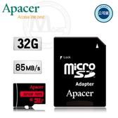 marsfun火星樂 宇瞻Apacer micro SDHC 32G U1 85MB/S 記憶卡 手機平板記憶卡 相機記憶卡 行車紀錄器