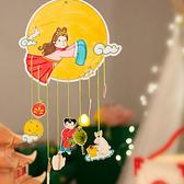 【BlueCat】中秋節 兒童DIY繪畫塗鴉嫦娥奔月掛飾材料包