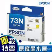EPSON 73N 黃色墨水 C13T105450 黃色 原廠墨水匣 原裝墨水匣 墨水匣 印表機墨水匣