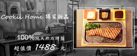 cookiihome-hotbillboard-90edxf4x0535x0220_m.jpg