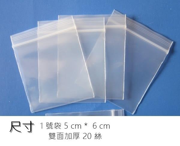 塑膠 1號5cm*6cm 雙面20絲 夾鏈袋自封袋密封袋 白邊加厚款 飾品專用袋 一包100個
