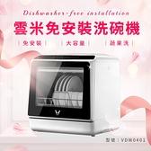 洗碗機 【盡速出貨】雲米互聯網免安裝洗碗機 獨家台灣總代理(VDW0401) 母親節最佳獻禮 T3C132