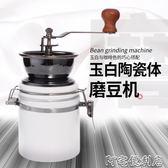 磨豆機 玉白陶瓷體磨豆機 咖啡豆研磨機 手搖咖啡機 小型手動磨粉機 全館85折