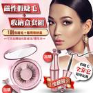 韓國黑科技 磁吸式假睫毛(1副)+收納盒 可加購專用睫毛夾 磁石假睫毛 磁石眼線液