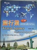 【書寶二手書T8/大學商學_JMS】旅行業經營與管理_12/e_陳嘉隆
