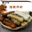 【 培菓平價寵物網 】手工製造》香濃煙燻/牛奶實心骨4吋/25支