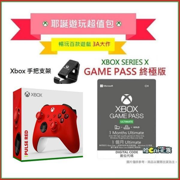 [哈GAME族]免運費 可刷卡 Xbox Series 狙擊紅 無線藍牙控制器+XBOX GAME PASS 1個月+XBOX 手機架