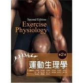 運動生理學(2/E)